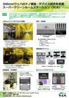 『スーパークリーンルーム(SCR)300mm_ウェハのナノ構造・デバイス試作(2016.10.11)』の画像