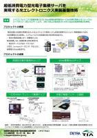 『光エレクトロニクス実装基盤技術超低消費電力サーバを実現(2016.10.11)』の画像