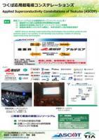 『つくば応用超電導コンステレーションズ(2017.2.15)』の画像
