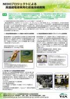 『(NEDO_プロジェクト)高温超電導実用化の促進技術開発(2016.10.11)』の画像