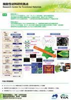 『NIMS_拠点紹介(機能性材料研究拠点)(2016.10.11)』の画像