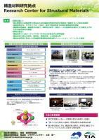『NIMS_拠点紹介 (構造材料研究拠点)(2016.10.11)』の画像