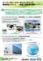 『CNT量産実証プラント~量産工場完//稼働へ~(2016.10.11)』の画像