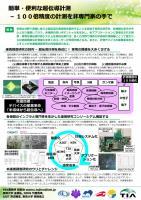 『『『『簡単・便利な超伝導計測100_倍精度の計測を非専門家の手で(2016.10.11)』の画像』の画像』の画像』の画像