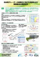 『自由電子レーザーの産業化に向けた技術および国際動向の調査研究(2016.10.11)』の画像