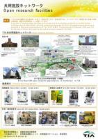 『共用施設ネットワーク(2017.2.15)』の画像