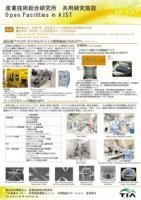 『産業技術総合研究所 共用研究施設(2017.2.15)』の画像