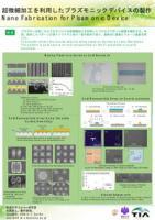 『超微細加工を利用したプラズモニックデバイスの製作(2017.2.15)』の画像