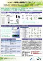 『レクチン利用技術開発プロジェクト(2016.10.11)』の画像