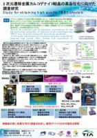 『2次元遷移金属カルコゲナイド結晶の高品位化に向けた調査研究(2017.2.15)』の画像