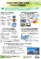 『TIA_のIoT_研究と物流への応用(2_枚)(2016.10.11)』の画像