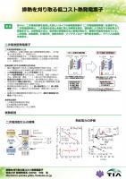 『排熱を刈り取る低コスト熱発電素子(2016.10.11)』の画像