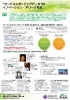 """『""""サービス工学×ビッグデータ""""のイノベーション・アリーナ形成(2016.10.11)』の画像"""