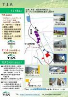 『TIA概要(2016.11)』の画像