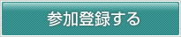 『参加登録するボタン』の画像
