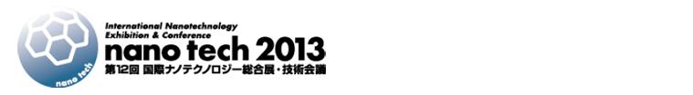 nano tech 2013 出展のご報告 ロゴ