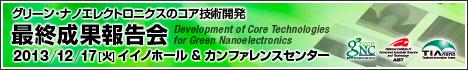 『グリーン・ナノエレクトロニクスのコア技術開発 最終成果報告会 バナー』の画像