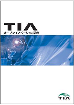 『TIAパンフレット(和文)2018.10』の画像