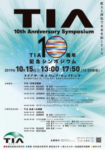 TIA10周年シンポジウムposter