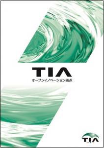 TIAパンフレット(和文)2018.10