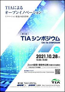 第13回TIAシンポジウム(黒線2)