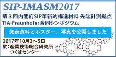 『SIP-IMASM2017』の写真