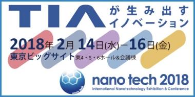 『nanotech 2018』の写真