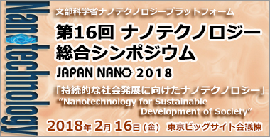 『201802ナノテクノロジー総合シンポジウム』の写真