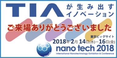 『nanotech 2018 報告』の写真
