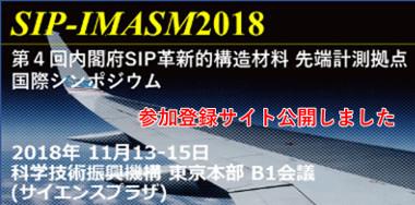 『SIP-IMASM2018』の写真