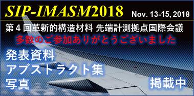 『IMASM 2018』の写真