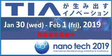 『nanotech2019開催報告』の写真