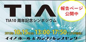 『TIA10周年記念シンポジウム(10/15) 開催報告を公開しています』の写真