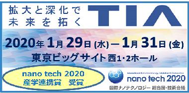 『nano tech 2020 大賞 『産学連携賞』受賞しました!』の写真