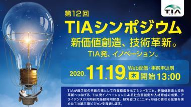 『第12回TIAシンポジウムを開催しました。詳しくは開催報告をご覧下さい。』の写真
