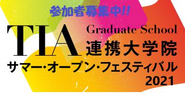 『TIA連携大学院 サマーオープンフェスティバル 2021 参加者募集中です!!』の写真