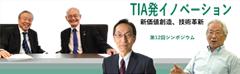 TIA発イノベーション